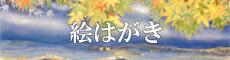 河原碧子 日本画 絵はがき