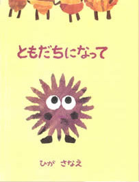夢のある子供向けの楽しい絵本