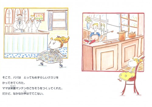 絵本「ぐっどモ-ニング」