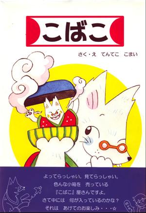 子ども向けの楽しい絵本「 こばこ 」