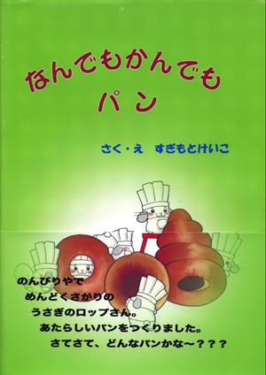 子ども向けの楽しい絵本「 なんでもかんでもパン 」