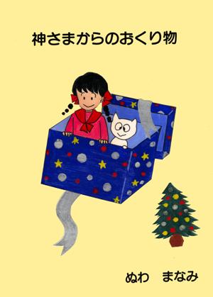 「 神さまからのおくり物 」子ども向けの楽しい絵本です