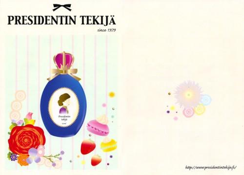 外国の香水パンフレット