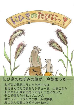 子ども向けの楽しい絵本「 にひきのたびにっき 」