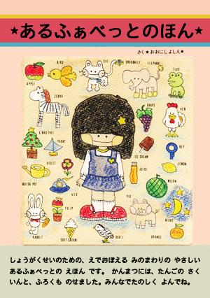 子ども向けの楽しい絵本「 あるふぁべっとのほん 」
