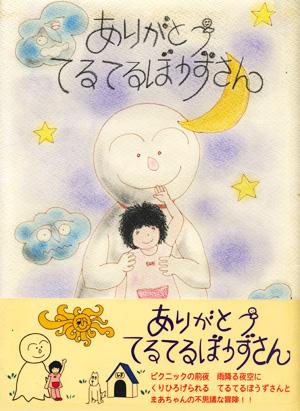 子ども向けの楽しい絵本「 ありがとうてるてるぼうずさん 」