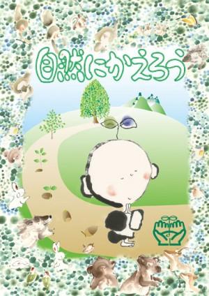 uotani-yuko1-e1418874605965
