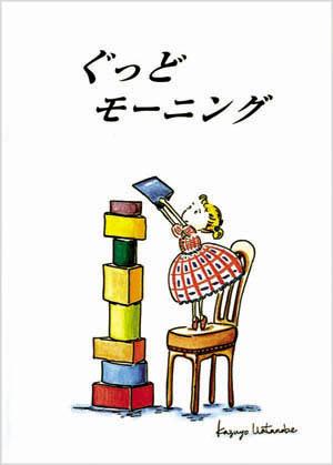 子ども向けの楽しい絵本「 ぐっどモ-ニング 」