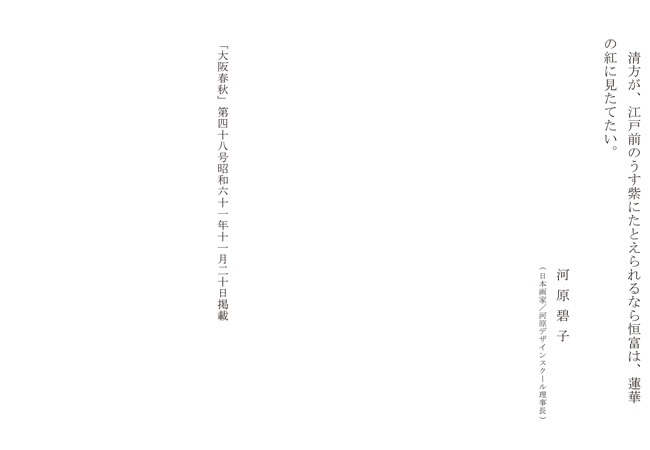 「蓮華の紅」 文庫版