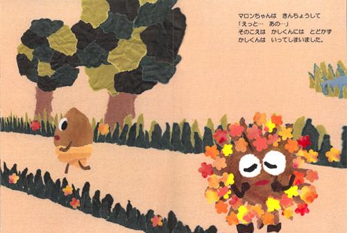 子ども向けの楽しい絵本です。「ともだちになって」