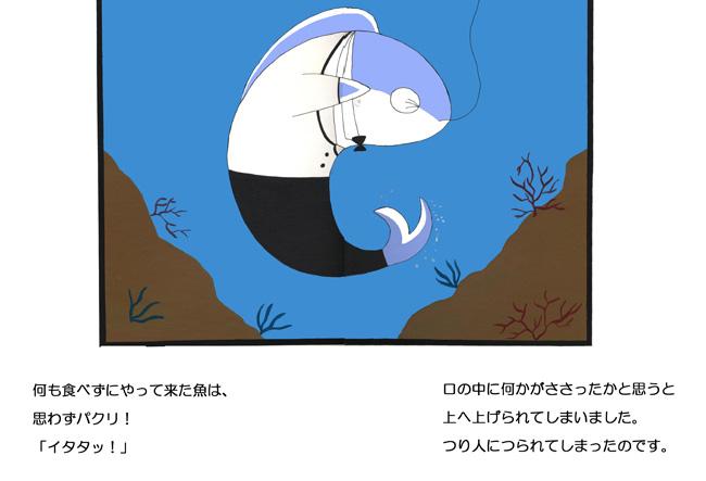 タキシードを着た魚