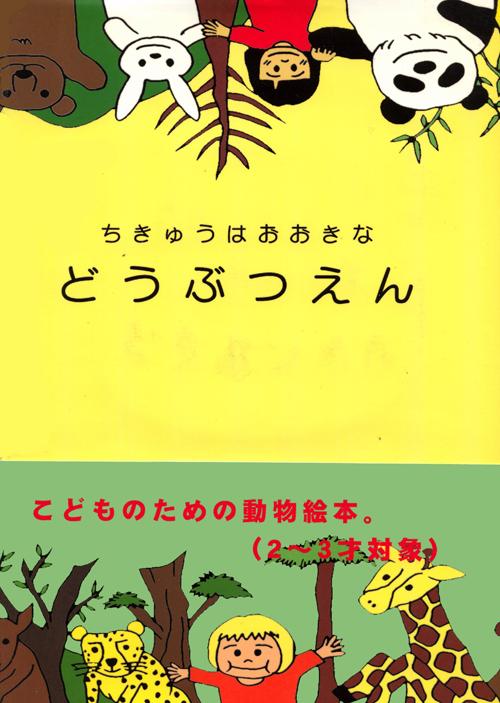 子ども向けの楽しい絵本です「 ちきゅうはおおきなどうぶつえん 」