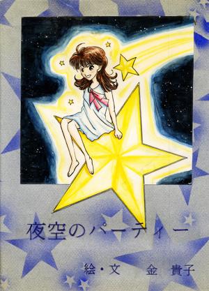 子ども向けの楽しい絵本です「 夜空のパーティー 」