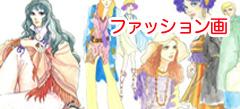 ファッション、スタイル画